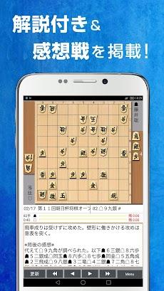 将棋アプリ ライブでプロ対局が観られる 将棋連盟ライブ中継 入門・初心者でも安心のおすすめ画像3