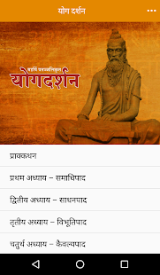 Maharishi Patanjali - Yogdarshan