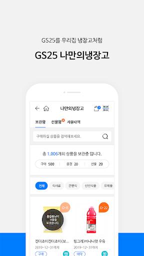 나만의냉장고(GS25)  screenshots 3