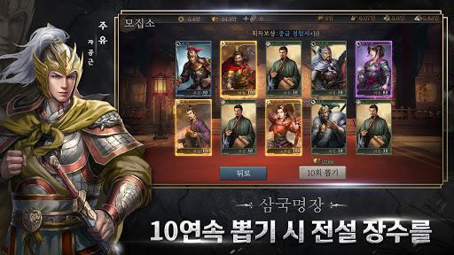uc0bcuad6duc9c0 uc804ub7b5 1.1.7 screenshots 13