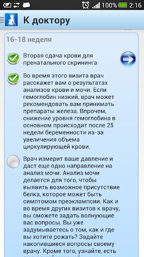 u042f u0431u0435u0440u0435u043cu0435u043du043du0430 (free) 6.20 Screenshots 17