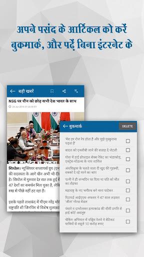 Naidunia: MP News & CG News 5.3 screenshots 4