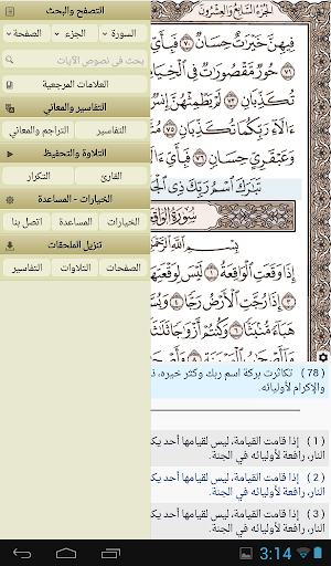 Ayat - Al Quran 2.10.1 Screenshots 10