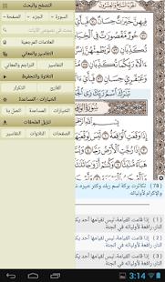 Ayat - Al Quran 2.10.1 Screenshots 18