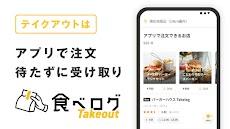 食べログテイクアウト アプリで注文 待たずに受け取りのおすすめ画像1