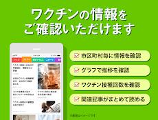 スマートニュース - 無料でニュースや天気・エンタメ・クーポン情報をお届けのおすすめ画像2