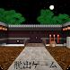 脱出ゲーム 古びた寺からの脱出 - Androidアプリ
