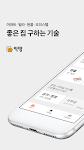 screenshot of Zigbang