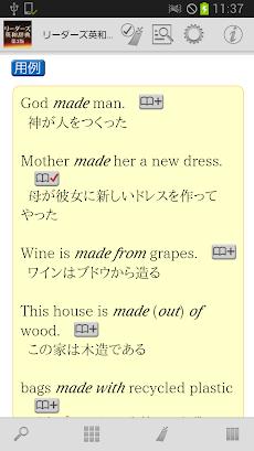 リーダーズ英和辞典 第3版のおすすめ画像5