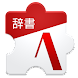 首都圏ランドマーク辞書 - Androidアプリ