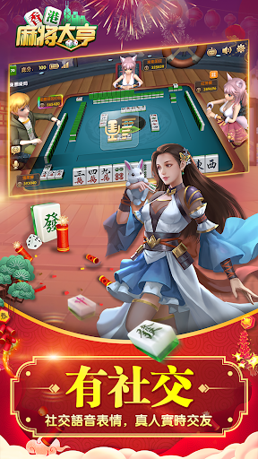 Hong Kong Mahjong Tycoon  screenshots 5