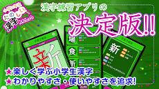 小学2年生漢字練習ドリル(無料小学生漢字)のおすすめ画像1
