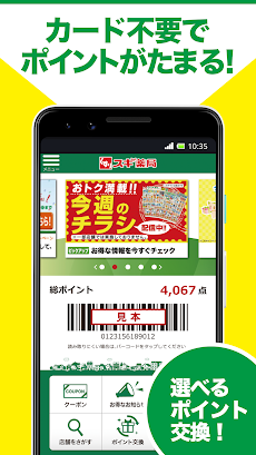 スギ薬局・ドラッグストア-薬局やドラッグストアの割引クーポンや、スギ薬局のお店で便利なクーポンアプリのおすすめ画像3