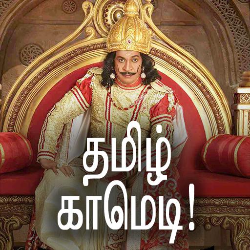 Baixar Tamil Comedy Videos   Memes   Dialogues para Android