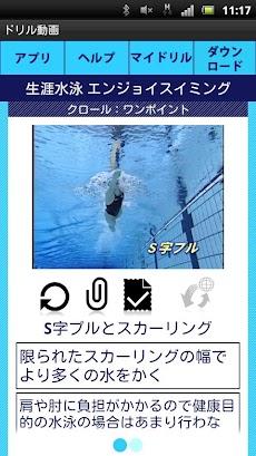 生涯水泳 クロール2/2のおすすめ画像2
