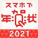 スマホで年賀状 2021 年賀状 アプリ