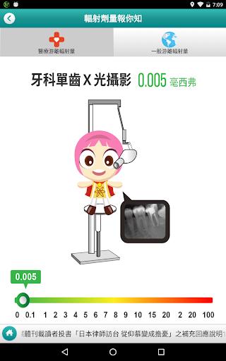 全民原能會 screenshot 14