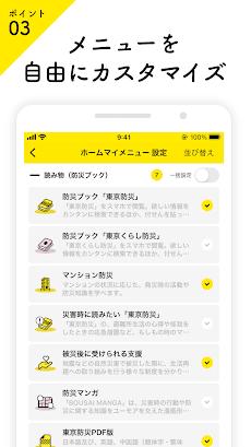 東京都防災アプリのおすすめ画像5