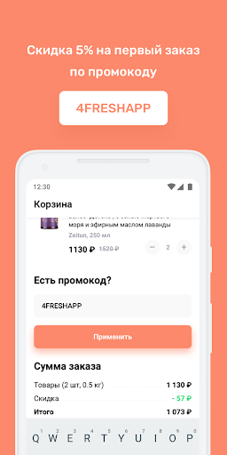 4fresh – онлайн экомаркет. Здоровье и косметика. screenshots 2