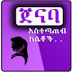 Salat And Janaba Washing Rules - by Amharic APK