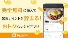楽天レシピ 人気料理と簡単献立 いつでも無料レシピ検索のおすすめ画像1