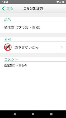 上士幌ごみ分別アプリのおすすめ画像4