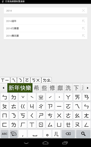 Chaozhuyin 3.3.8 Screenshots 15