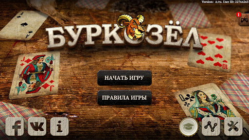 Буркозёл HD Онлайн apktreat screenshots 1