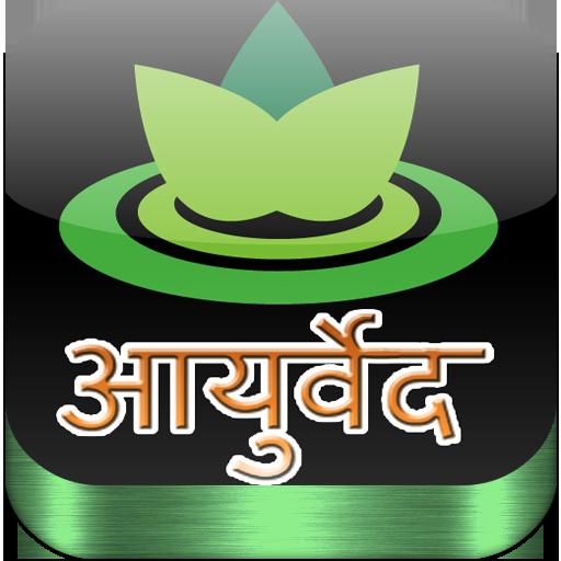 Ayurvedic Remedies in Hindi For PC Windows (7, 8, 10 and 10x) & Mac Computer