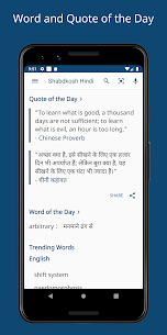 English Hindi Dictionary & Translate by SHABDKOSH 3