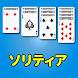ソリティア|2021カードゲーム - Androidアプリ