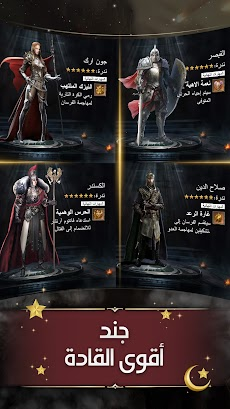 تحدي الملوك | حرب السلاطينのおすすめ画像4