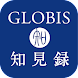 GLOBIS知見録/国内最大ビジネススクールの学びが満載!