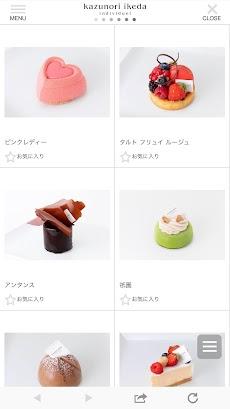 kazunori ikedaの公式アプリのおすすめ画像4