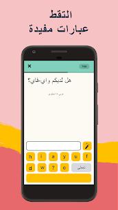 تعلم اللغات مع Memrise 4