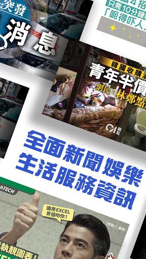 香港01 - 新聞資訊及生活服務 3.64.1 screenshots 1