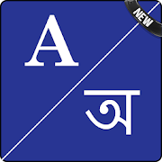 English To Assamese Dictionary