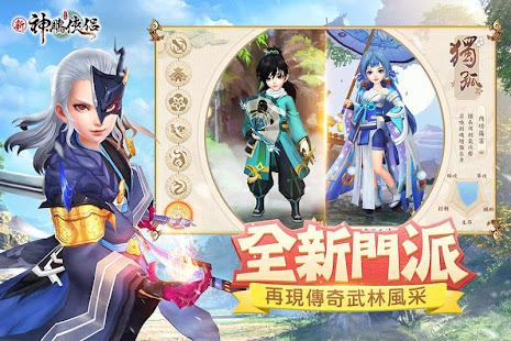 新神雕侠侣-2019新马版 1.10.0 screenshots 1