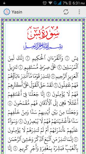 Surah Yasin | Arabic 1.0 Screenshots 1