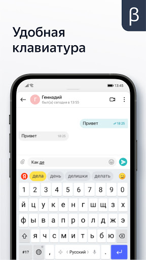 u042fu043du0434u0435u043au0441 (u0431u0435u0442u0430) android2mod screenshots 7
