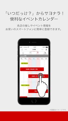 タカシマヤアプリのおすすめ画像5