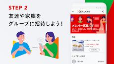 KAUCHE(カウシェ) - シェア買いアプリのおすすめ画像4