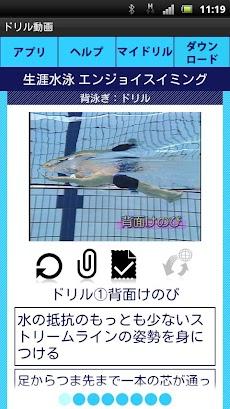 生涯水泳 背泳ぎ1/2のおすすめ画像3