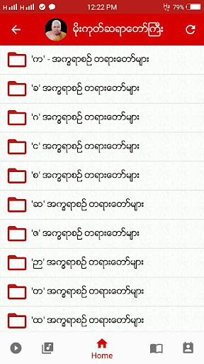 Dhamma Thitsar 4.0.3 Screenshots 3