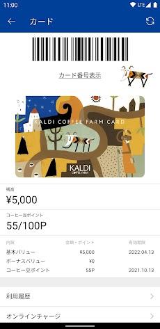 カルディコーヒーファーム公式アプリのおすすめ画像3