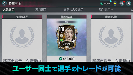 FIFA MOBILE 2.0.05 Screenshots 7