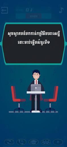 Khmer Top Quiz: Millionaire 2021 2.0.2 screenshots 16