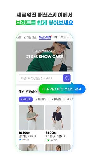 Gmarket android2mod screenshots 2