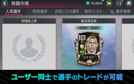 FIFA MOBILE 2.0.05 Screenshots 15