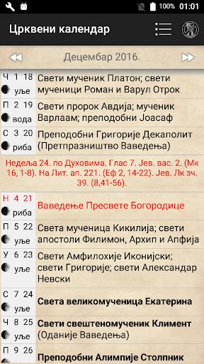 Pravoslavni kalendar 2.3 Screenshots 3